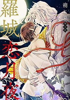 [朔ヒロ]の羅城恋月夜 分冊版 : 6 (コミックマージナル)