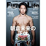 Fight&Life(ファイト&ライフ) (vol.77)