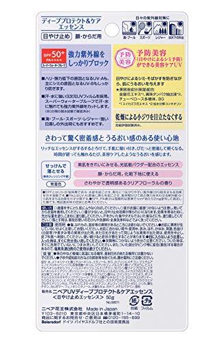 ニベアUVディーププロテクト&ケアエッセンス50gSPF50+/PA++++〈予防美容(日やけによるシミ・そばかすを防ぐ)ができる美容ケアUV〉日焼け止め50グラム(x1)