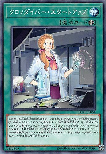 遊戯王 IGAS-JP061 クロノダイバー・スタートアップ (日本語版 ノーマル) イグニッション・アサルト