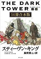 「ダークタワー」シリーズ I‐VII【14冊 合本版】 (角川文庫)