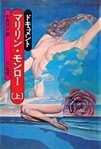 マリリン・モンロー―ドキュメント (1974年)