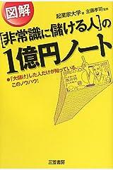 [非常識に儲ける人]の図解1億円ノート 単行本(ソフトカバー)