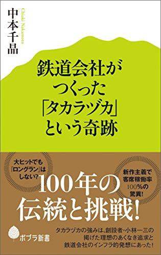 Amazon.co.jp: 鉄道会社がつくった「タカラヅカ」という奇跡 (ポプラ ...