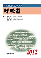 Annual Review呼吸器 2012