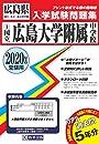 広島大学附属中学校過去入学試験問題集2020年春受験用 実物に近いリアルな紙面のプリント形式過去問