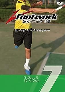 テニスフットワーク改善DVD 誰でも使えるプロの技 Vfootwork Vol.7 「このフットワークで差がつく」 勝者のフットワーク塾