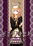 ボクラノキセキ~short stories~ Rencontre ボクラノキセキ~short stories~ 分冊版 (ZERO-SUMコミックス)