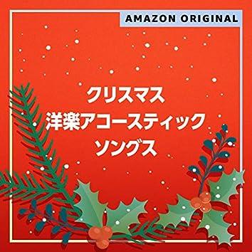 クリスマス・洋楽アコースティックソングス -Amazon Original-