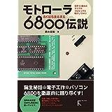 モトローラ 6800伝説(カラー版)