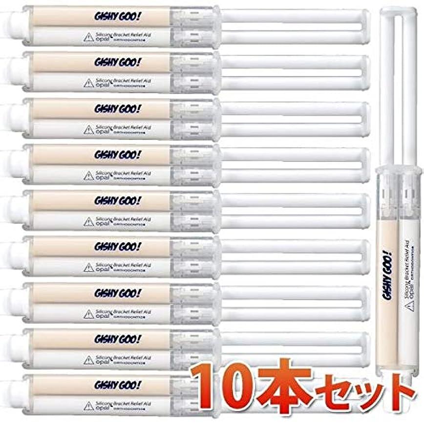 喜劇弱めるサーフィンGISHY GOO(ギシ グー)ホワイト 10本(5ml/本)