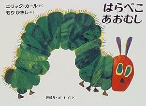 ボードブック はらぺこあおむし (偕成社・ボードブック)