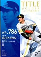BBM2020 ベースボールカード FUSION タイトルホルダー No.TH15 石川柊太