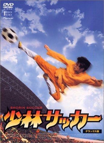 映画『少林サッカー』をAmazonでみてみる