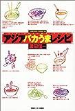 アジアバカうまレシピ