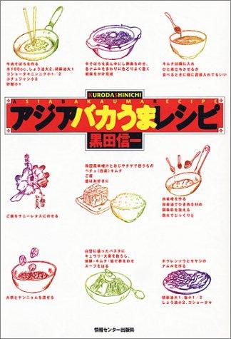 アジアバカうまレシピの詳細を見る