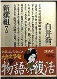 新撰組 (上) (大衆文学館)