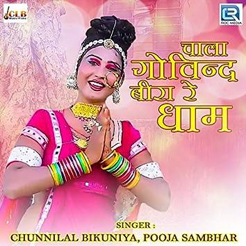 Chaala Govind Beera Re Dham