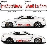 JDM Auto Aufkleber Fahne Sticker Japan Shocker Fun Tuning New Stickerbomb JDMlife Made in Japan Rising Sun