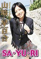 山崎早百合 SA・YU・RI [DVD]