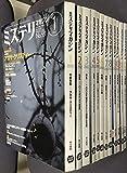 ミステリマガジン 2002年全12冊セット No.551~562