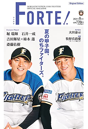 FORTE【フォルテ】 2021年8月号[雑誌]