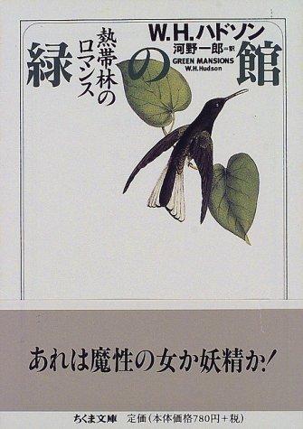 緑の館―熱帯林のロマンス (ちくま文庫)の詳細を見る