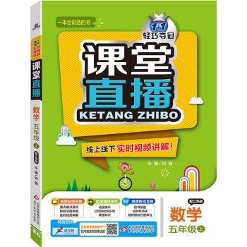 (Autumn 2016) live classroom: (a Jiangsu Edition) Fifth grade math(Chinese Edition)