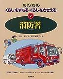 消防署 (校外学習 くらしをまもる・くらしをささえる)