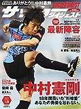 サッカーダイジェスト 2021年 1/28 号 [雑誌]