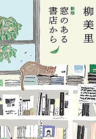 新版 窓のある書店から (ハルキ文庫 ゆ 1-2)
