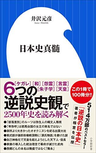 Amazon.co.jp: 日本史真髄(小学館新書) eBook: 井沢元彦: Kindleストア