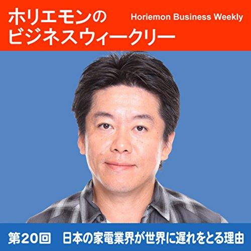『ホリエモンのビジネスウィークリーVOL.20 日本の家電業界が世界に遅れをとる理由』のカバーアート