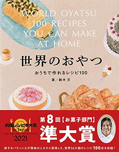 世界のおやつ おうちで作れるレシピ100