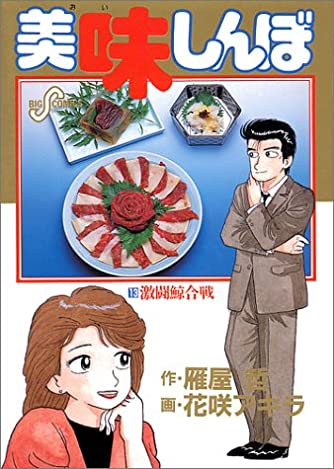 美味しんぼ: 激闘鯨合戦 (13) (ビッグコミックス)