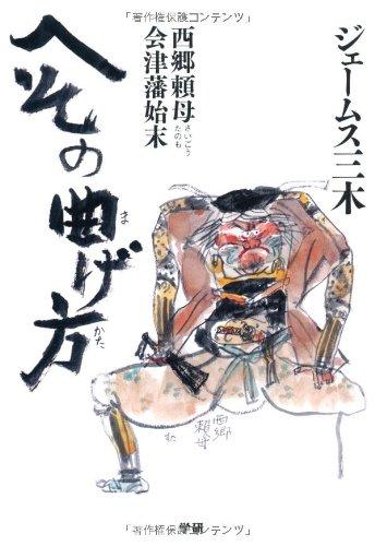 へその曲げ方―西郷頼母会津藩始末の詳細を見る