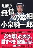 無情の宰相 小泉純一郎 (講談社プラスアルファ文庫)