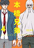 本橋兄弟(4) (アクションコミックス
