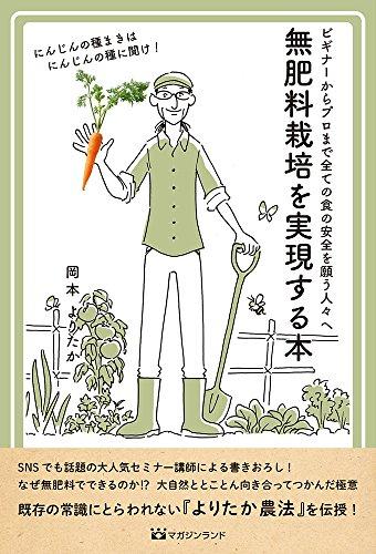 無肥料栽培を実現する本 - 岡本よりたか