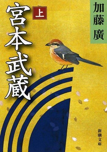 宮本武蔵〈上〉 (新潮文庫)