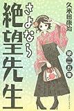 さよなら絶望先生(25) (講談社コミックス)