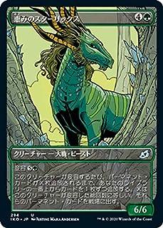 MTG マジック:ザ・ギャザリング 恵みのスターリックス(アンコモン) イコリア:巨獣の棲処(IKO-294) | 日本語版 クリーチャー 緑