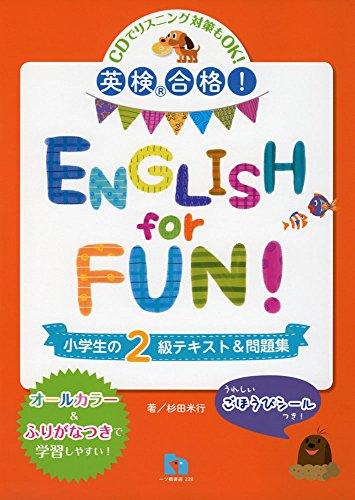 一ツ橋書店『ENGLISH for FUN! 小学生の2級テキスト&問題集』