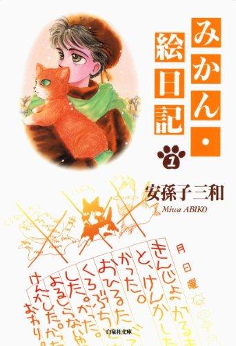 みかん・絵日記 1 (白泉社文庫)