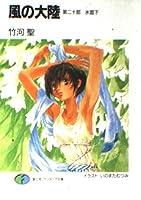 風の大陸〈第20部〉水面下 (富士見ファンタジア文庫)