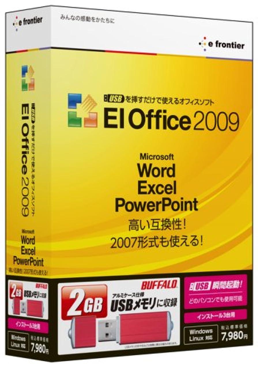 量大佐嵐のUSBを挿すだけで使えるオフィスソフト EIOffice2009 +3PC