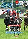 月刊『優駿』 2020年 07月号 [雑誌]