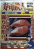 寿司鉄人音やん 究極のマグロの握り (アクションコミックス 4Coinsアクションオリジナル)
