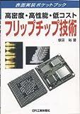 高密度・高性能・低コスト フリップチップ技術 (表面実装ポケットブック)
