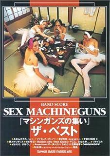 バンドスコア SEX MACHINEGUNS 「マシンガンズの集い」ザ・ベスト (バンド・スコア)...